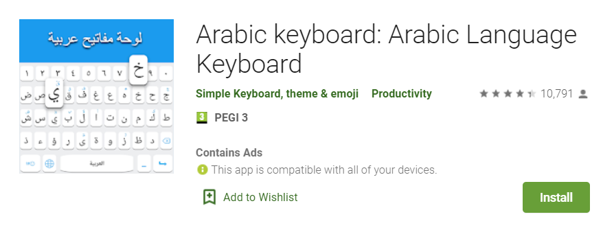 télécharger play store clavier arabe